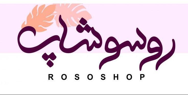 روسوشاپ